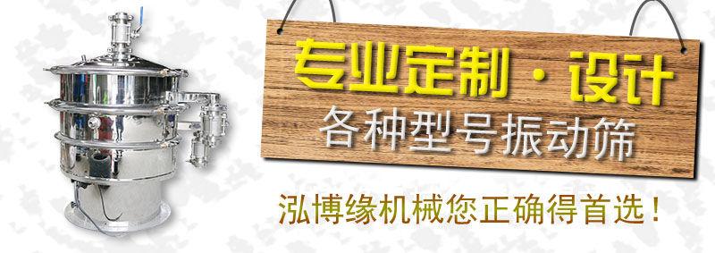zhi线筛粉机